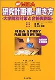 国内MBA 研究計画書の書き方