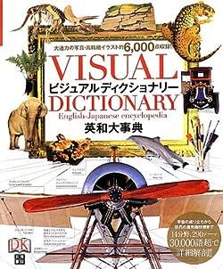 「読む」だけではなく「見る」事典、最新机上博物館!