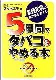 5日間でタバコをやめる本—禁煙指導の専門医が教える 佐々木 温子