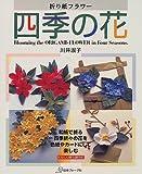 折り紙フラワー 四季の花
