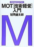 """MOT""""技術経営""""入門"""