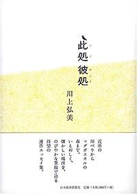 川上弘美『此処彼処』の表紙画像