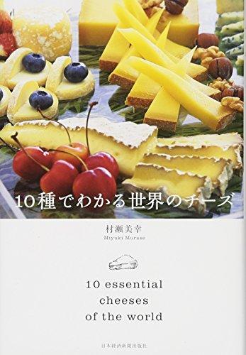 10種でわかる世界のチーズ