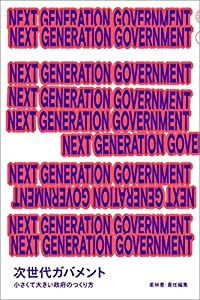 次世代ガバメント 小さくて大きい政府のつくり方(ムック)