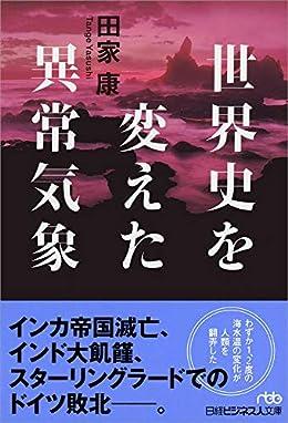 世界史を変えた異常気象(日経ビジネス人文庫)