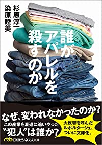 誰がアパレルを殺すのか(日経ビジネス人文庫)