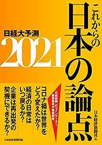 これからの日本の論点2021 日経大予測(単行本)