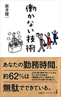 働かない技術(日経プレミアシリーズ)