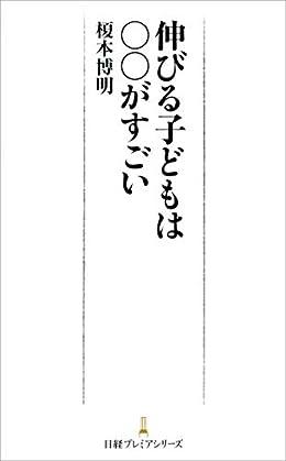 伸びる子どもは○○がすごい(日経プレミア新書)