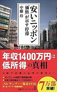 安いニッポン 「価格」が示す停滞(日経プレミア新書)