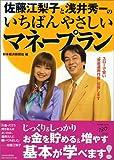佐藤江梨子と浅井秀一のいちばんやさしいマネープラン