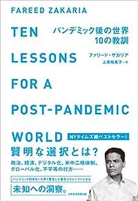 パンデミック後の世界 10の教訓(単行本)