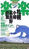 札幌・小樽・富良野・函館