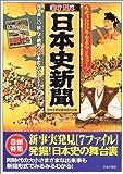 新版 日本史新聞—有史3000年をまるごとスクープ