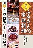 聞き書・ふるさとの家庭料理〈17〉魚の漬込み・干もの・佃煮・塩辛