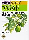 アボカド—露地でつくれる熱帯果樹の栽培と利用