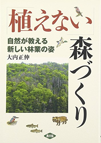 植えない森づくり