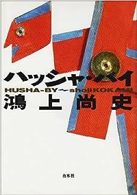 鴻上尚史『ハッシャ・バイ』の表紙画像