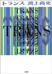 鴻上尚史『トランス』の表紙画像