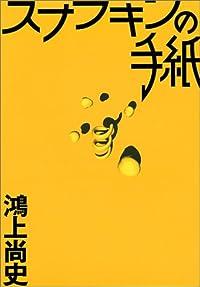 鴻上尚史『スナフキンの手紙』の表紙画像