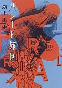 鴻上尚史『パレード旅団』の表紙画像