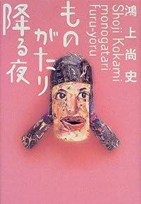 鴻上尚史『ものがたり降る夜』の表紙画像