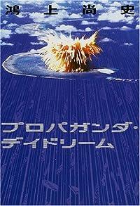鴻上尚史『プロパガンダ・デイドリーム』の表紙画像