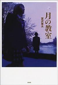 宮沢章夫『月の教室』の表紙画像