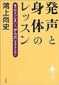 鴻上尚史『発声と身体のレッスン』の表紙画像