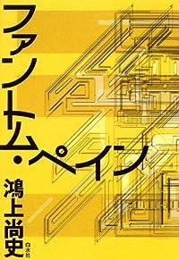 鴻上尚史『ファントム・ペイン』の表紙画像