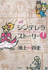 鴻上尚史『シンデレラストーリー』の表紙画像