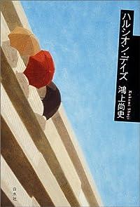 鴻上尚史『ハルシオン・デイズ』の表紙画像