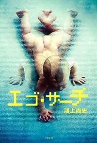 鴻上尚史『エゴ・サーチ』の表紙画像