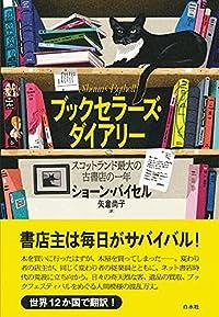 ブックセラーズ・ダイアリー(単行本)