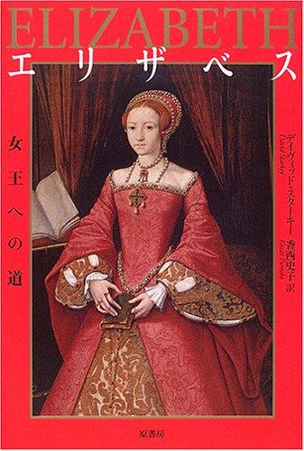 エリザベス—女王への道