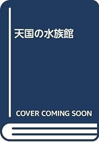 新井千裕『天国の水族館』の表紙画像