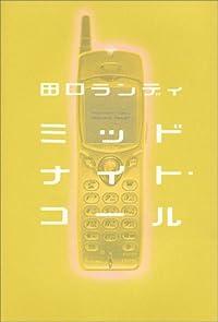 田口ランディ『ミッドナイト・コール』の表紙画像