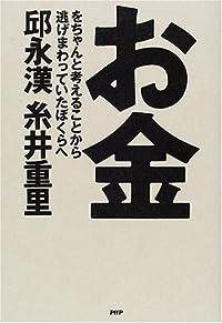 邱永漢/糸井重里『お金をちゃんと考えることから逃げまわっていたぼくらへ』の表紙画像