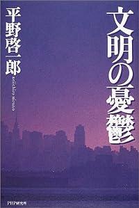 平野啓一郎『文明の憂鬱』の表紙画像