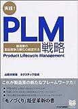 実践!PLM戦略 製造業の競争力優位の経営手法 PHPビジネス選書