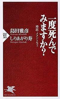 島田雅彦/しりあがり寿『一度死んでみますか?』の表紙画像