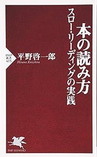平野啓一郎『本の読み方』の表紙画像