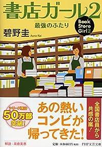 書店ガール2