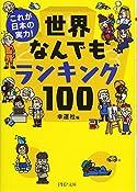 世界なんでもランキング100(PHP文庫)