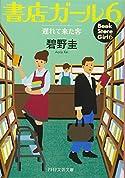 書店ガール6(PHP文芸文庫)
