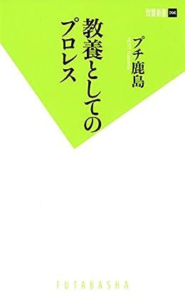 教養としてのプロレス/プチ鹿島
