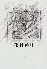 花村萬月『鬱』の表紙画像