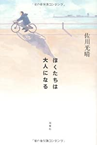 佐川光晴『ぼくたちは大人になる』の表紙画像