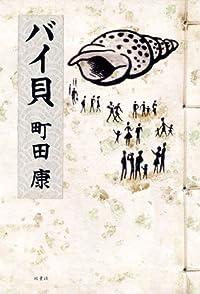 町田康『バイ貝』の表紙画像