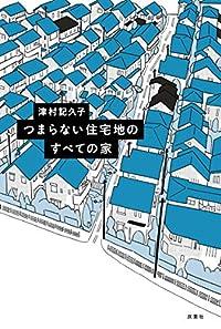 つまらない住宅地のすべての家(単行本)
